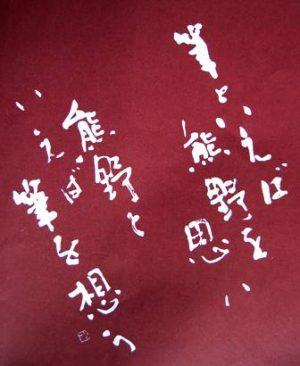 熊野筆包装紙